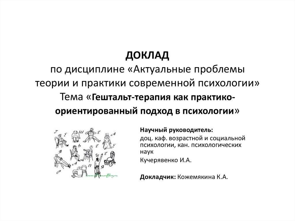 Что такое гештальт-психология кратко и кому она будет полезна – 9psy.ru