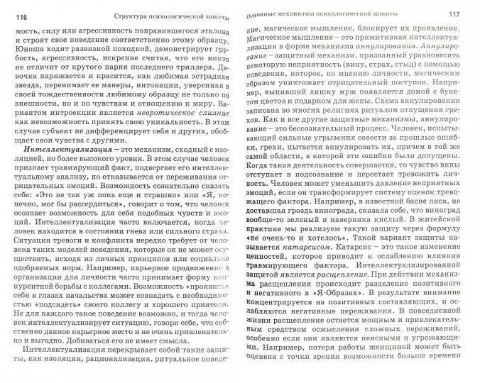 Интроекция (психология) — википедия переиздание // wiki 2