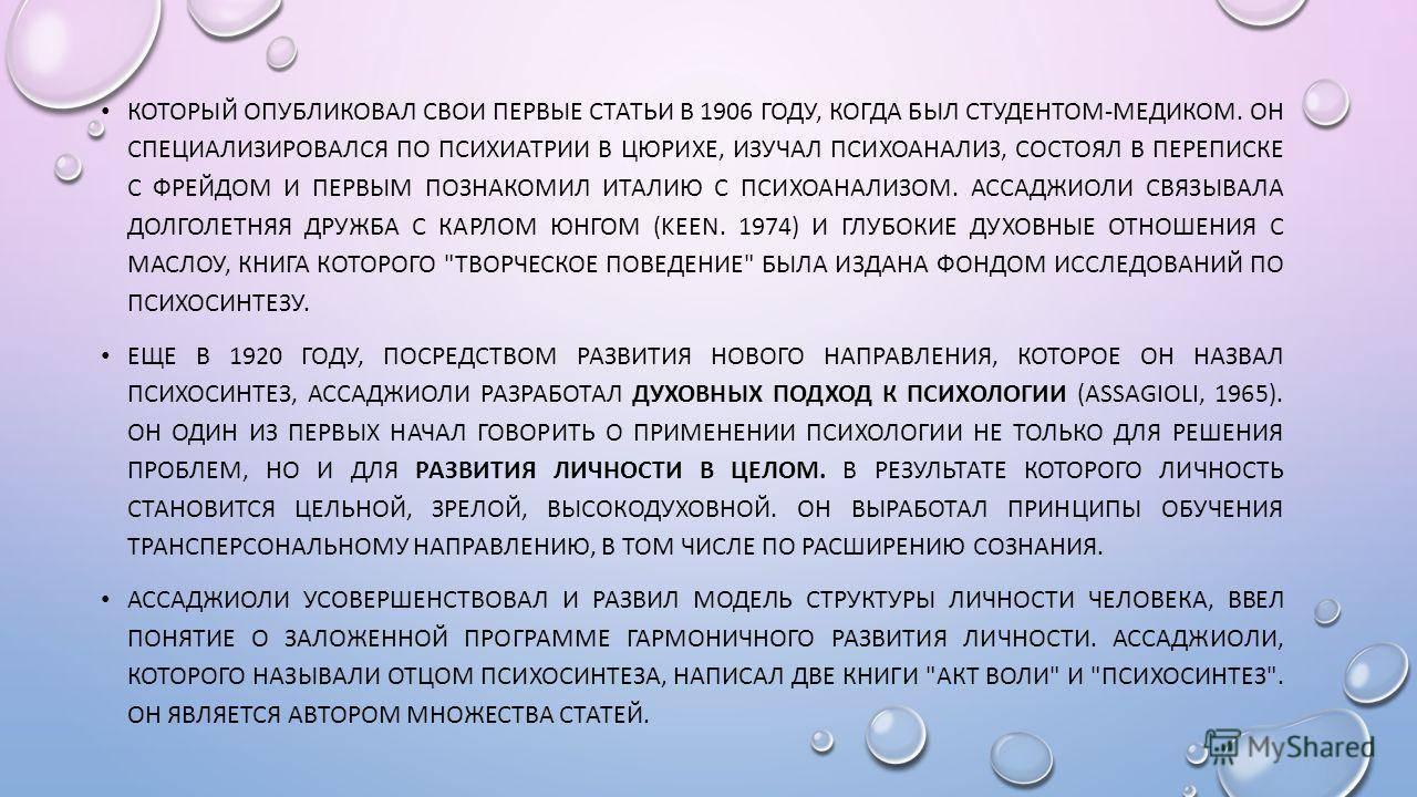 Глава 2. психосинтез - методы и техники практической психологии психоанализ, психосинтез, гештальт-терапия, психодрама,...