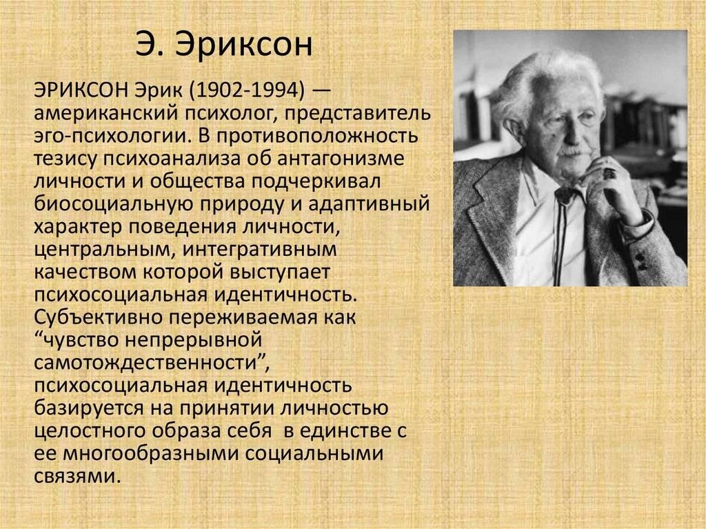 Теория личности эрика эриксона