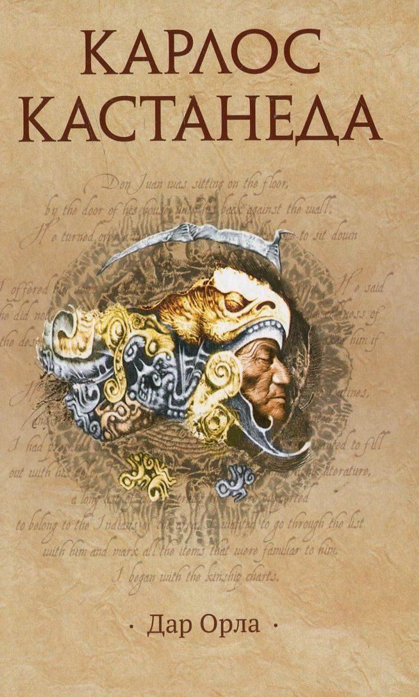 Список книг и других произведений карлос кастанеда (carlos castaneda) сортировка по году написания - librebook.me