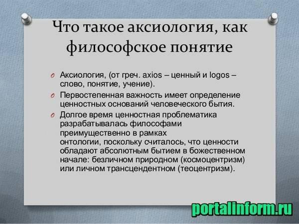 Аксиология