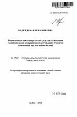 Обучение клиентов использованию самоподкрепления - стр. 15