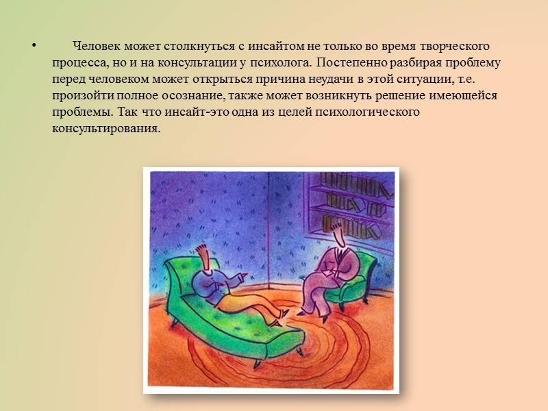 Инсайт: что это в психологии простыми словами, суть, мышление, синоним, как найти, путь к озарению