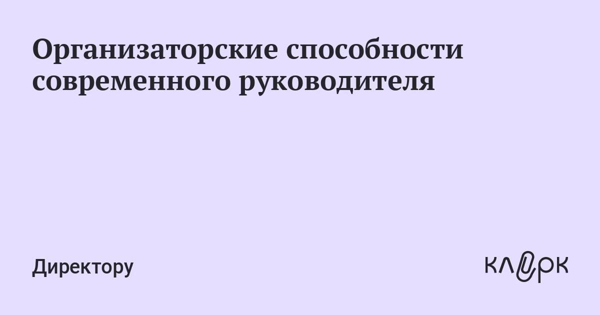 Психология человека — как управлять людьми. как подчинить себе подчинённых.| psi-meneger.ru