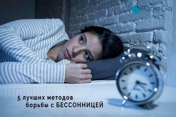 Бессонница | причины бессонницы | лечение бессонницы