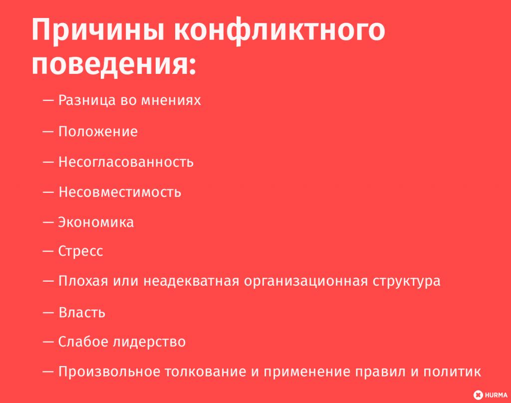 Психология конфликтных отношений)))