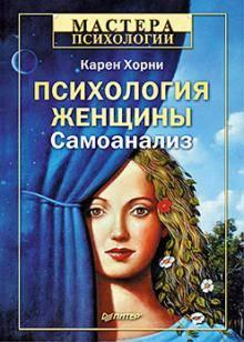 Психология: психология мужчина женщина - бесплатные статьи по психологии в доме солнца