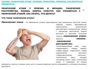 Фобия: что это такое, различные определения в психологии