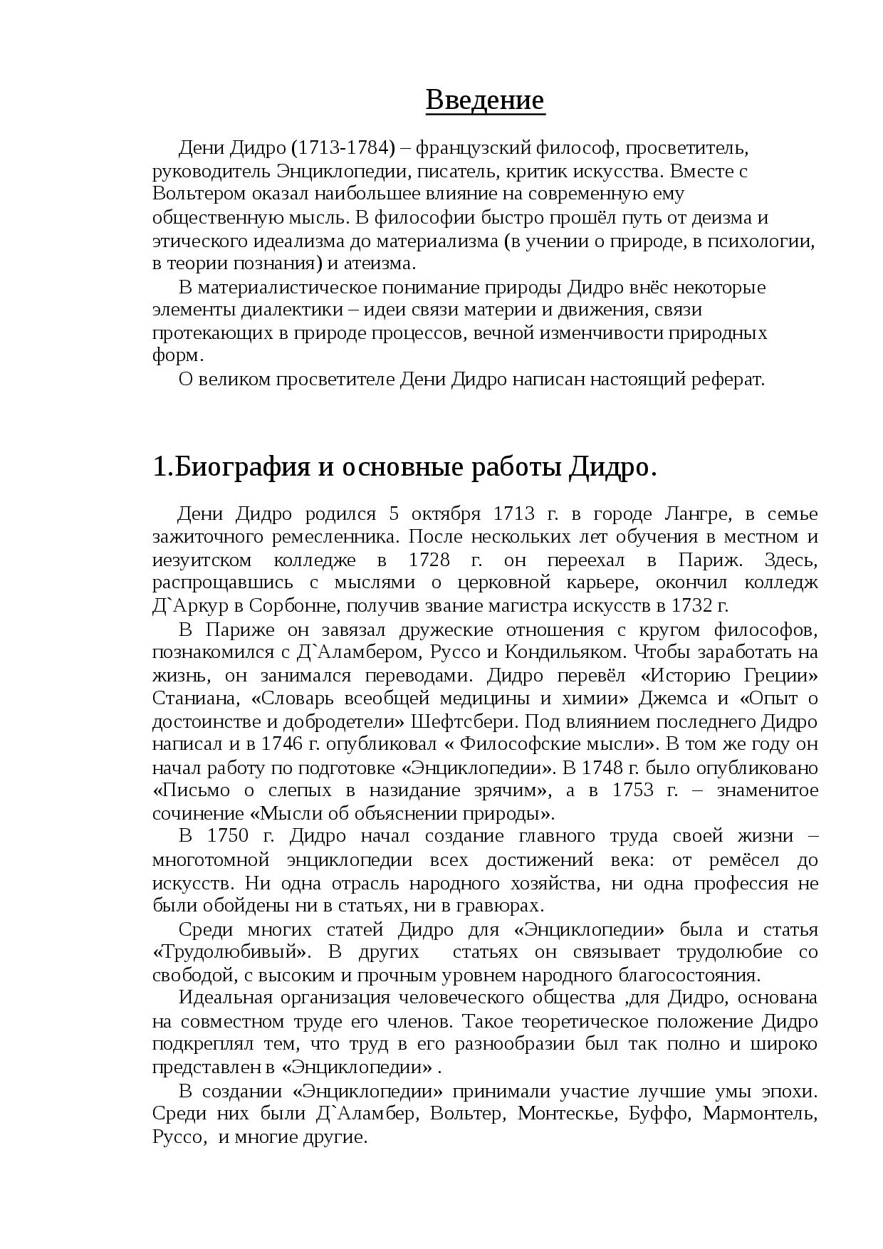 Что такое идеал и идеализм?