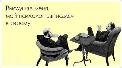 Психологический юмор — анекдоты про психологов