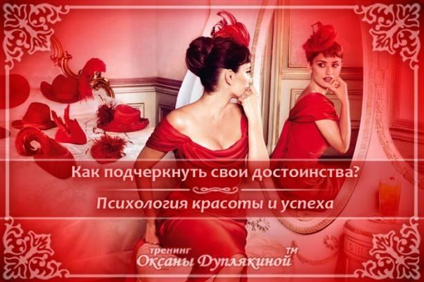 Красота — психология