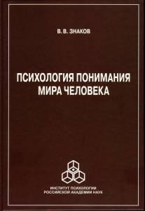 Психология: программы бакалавриата и специалитета с экзаменами егэ обществознание и биология