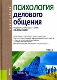 Житейская и научная психология: отличия, соотношение, таблица сравнения, знания характеристики, взаимосвязь, особенности, сходства