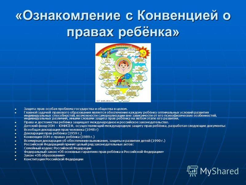 О правах ребенка и международных документах, определяющих их