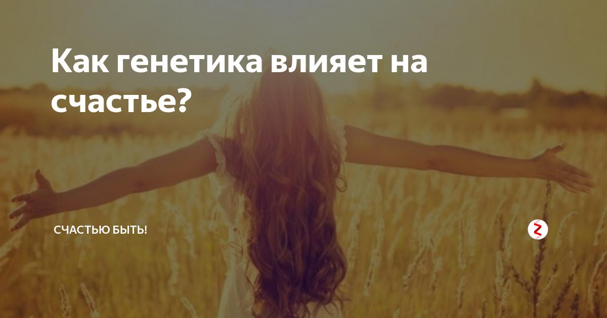 Психология: психология счастья - бесплатные статьи по психологии в доме солнца