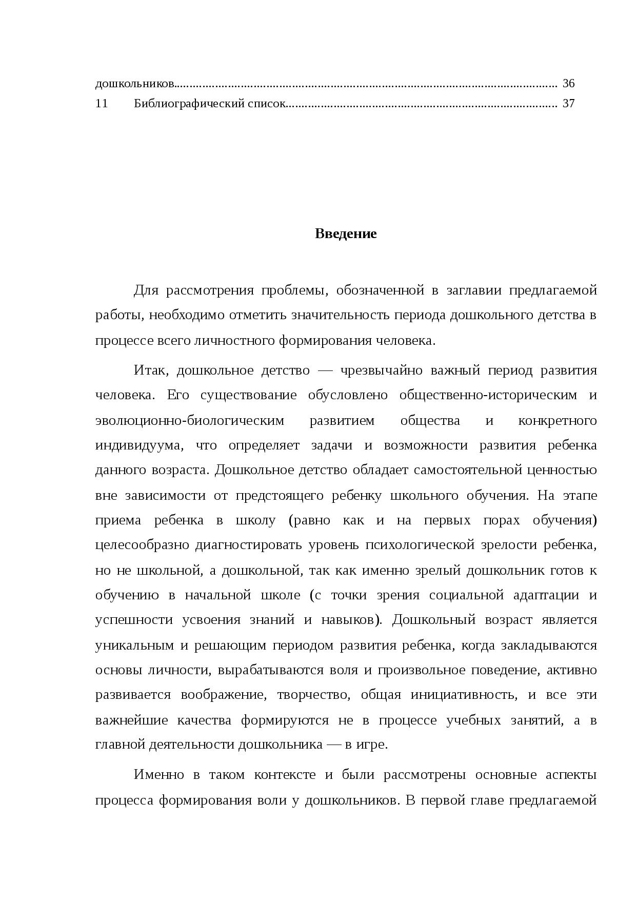 Воля — что это такое и как развить силу воли | ktonanovenkogo.ru
