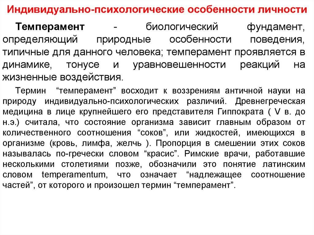 """Соотношение понятий """"характер"""" и """"темперамент"""""""
