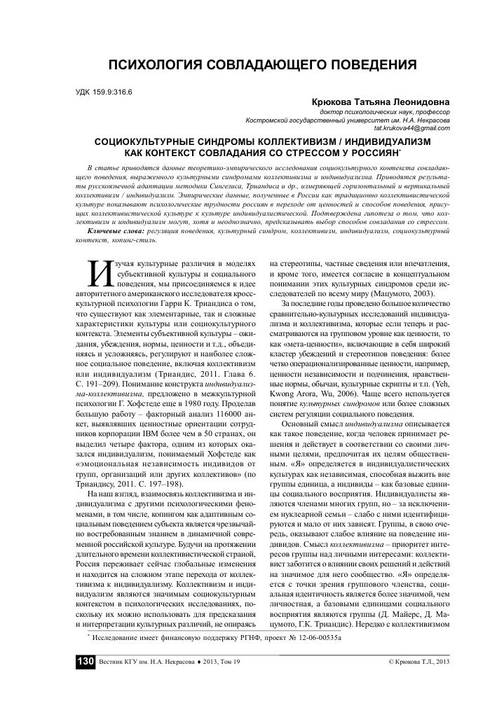 Коллективизм — википедия с видео // wiki 2