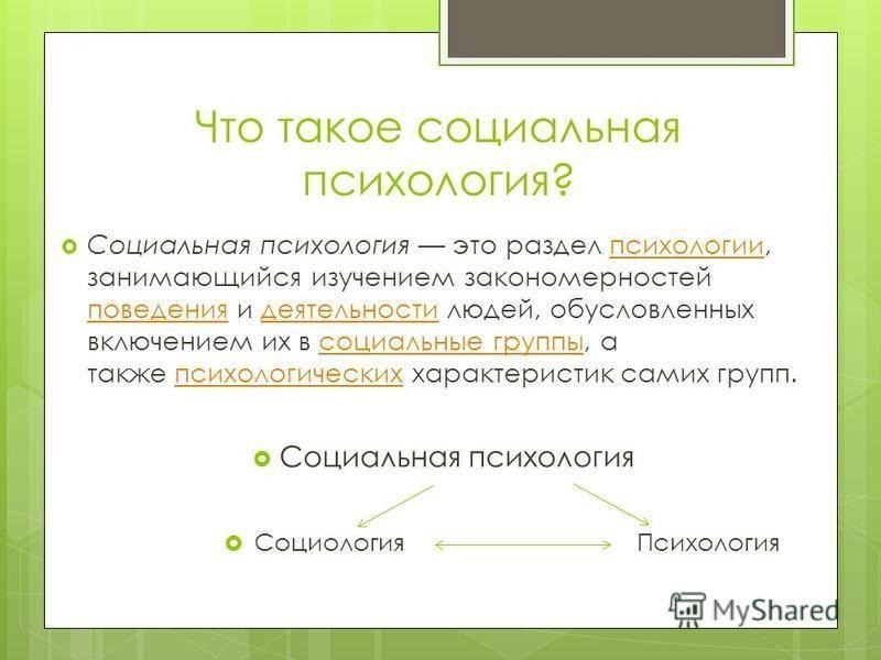 Понятие и признаки социального действия. механизм и типы социальных действий
