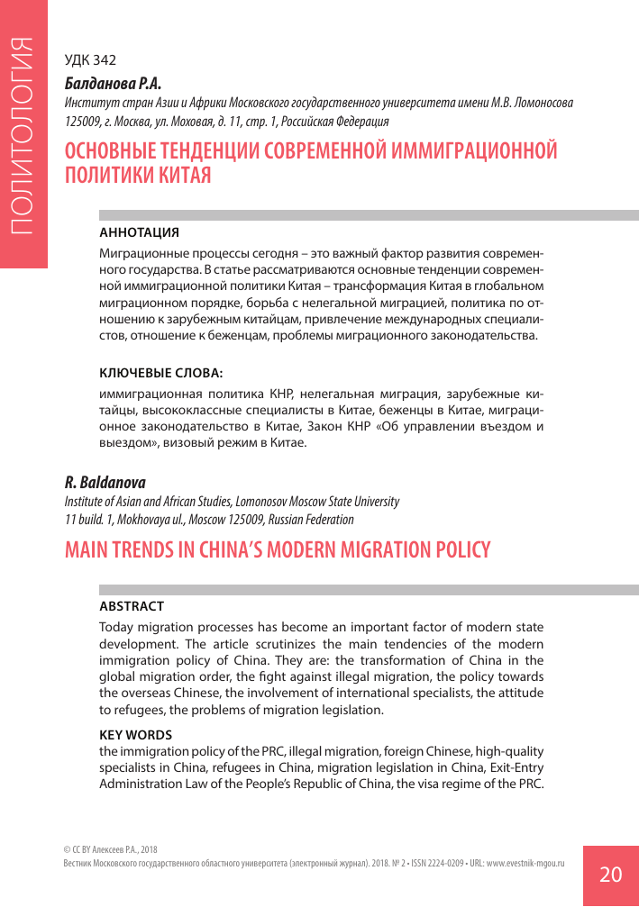 3 вида образования в китае