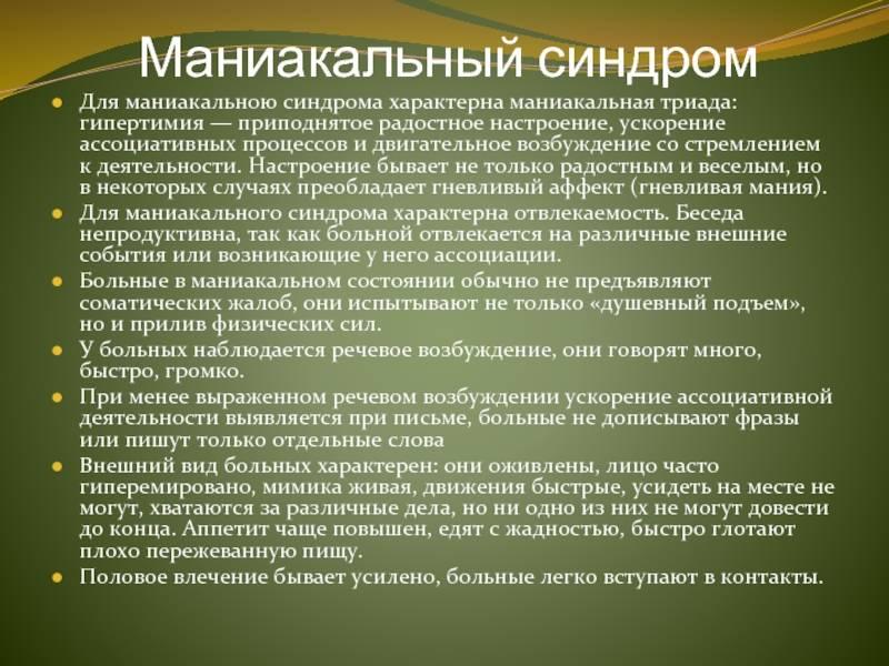 Маниакальный синдром — википедия с видео // wiki 2