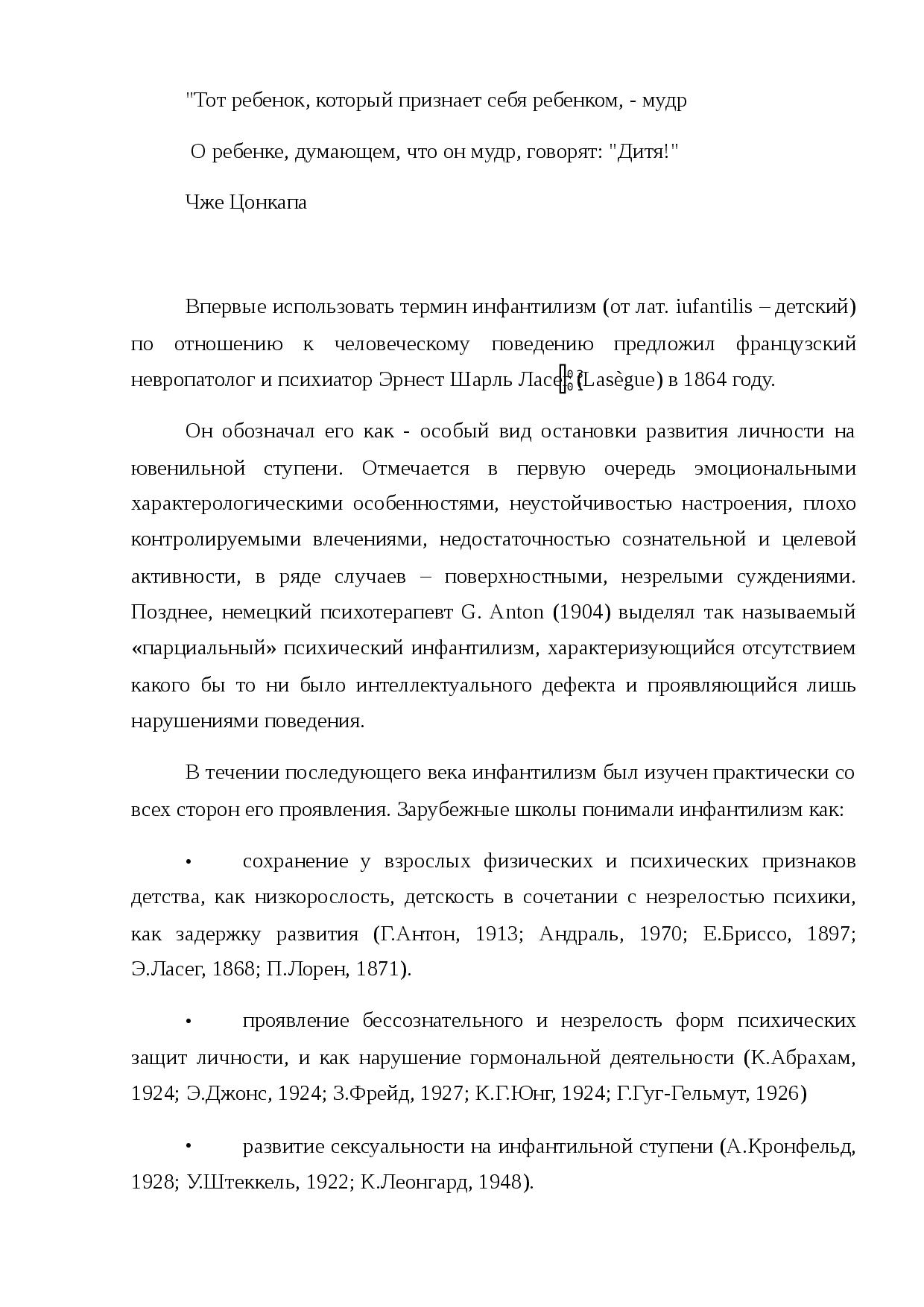 Журнал «медицина неотложных состояний» 2(21) 2009