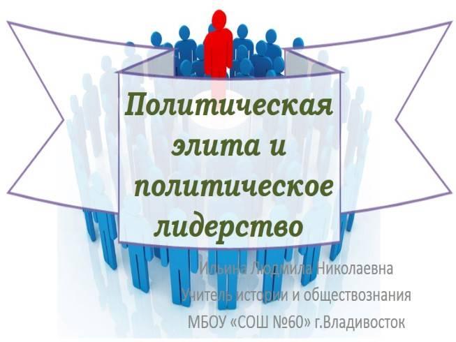 Неформальный лидер — что это за человек
