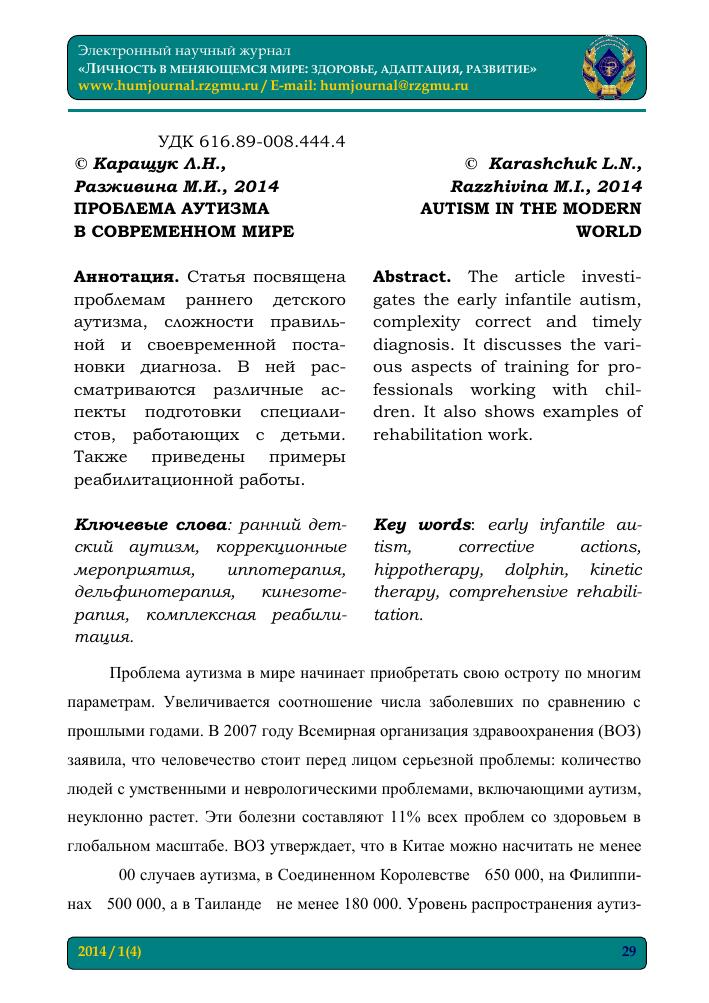 Психоаналитик, клинический психолог +7(916)5080485