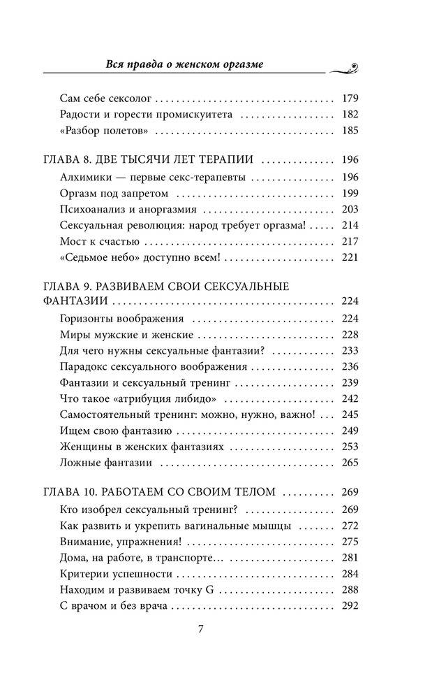 Психология: женский оргазм - бесплатные статьи по психологии в доме солнца