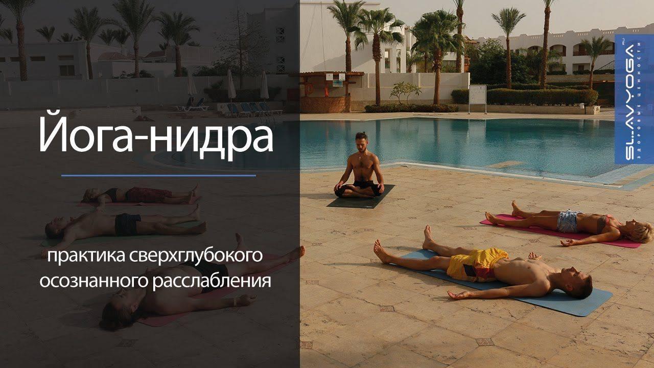 Физическая и психическая релаксация: способы расслабления тела