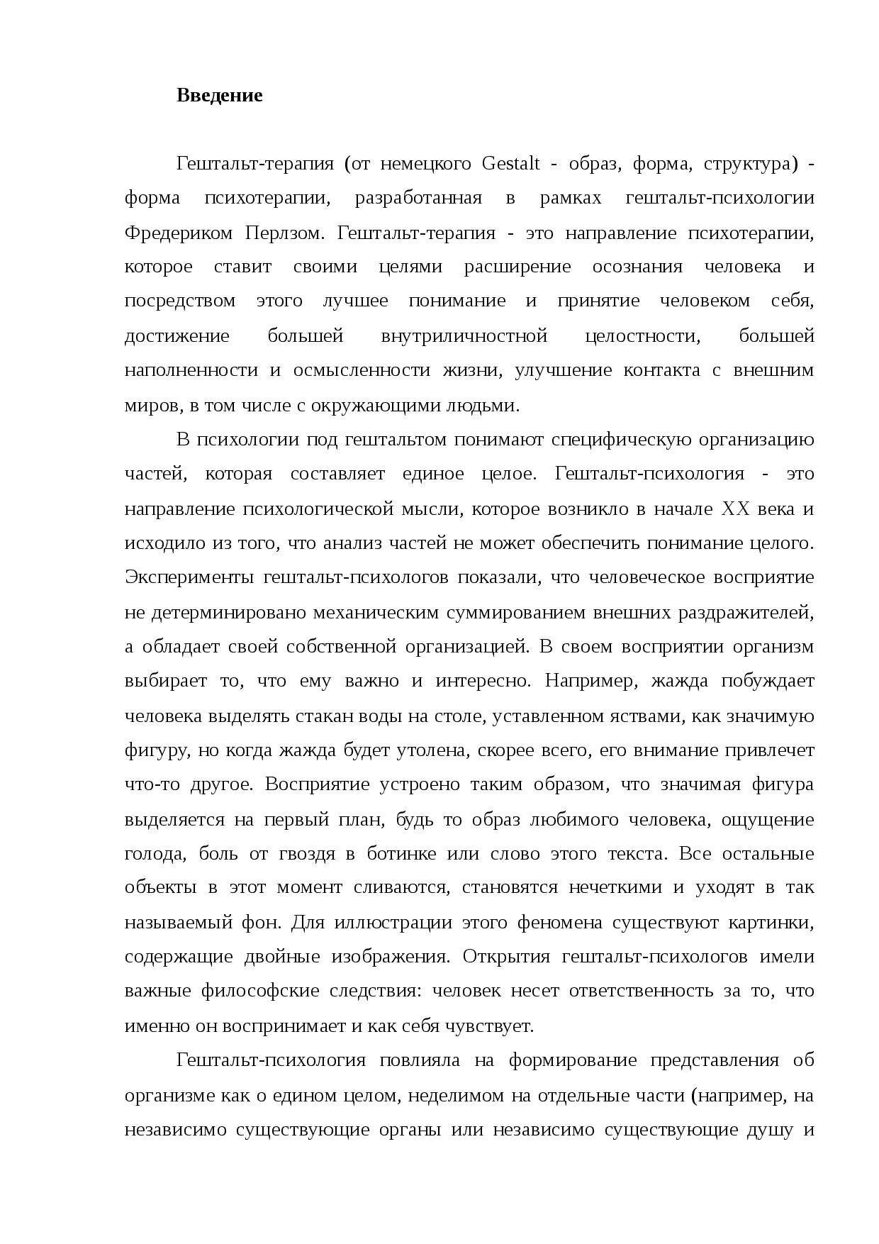 Кратко об основных положениях и идеях гештальтпсихологии