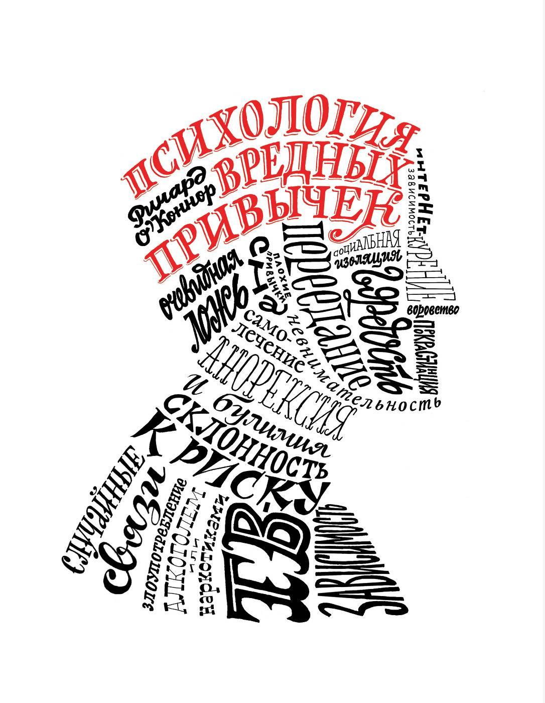 Психология: вредные привычки в стихах - бесплатные статьи по психологии в доме солнца