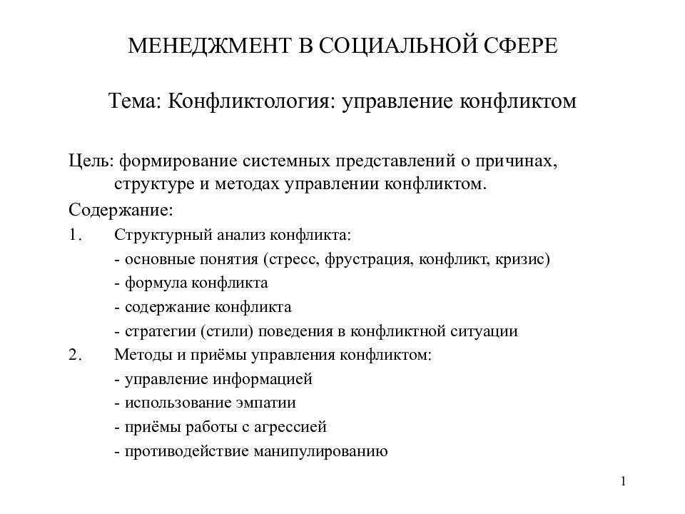Лекция 4. стадии и этапы конфликтного взаимодействия | социальная сеть работников образования