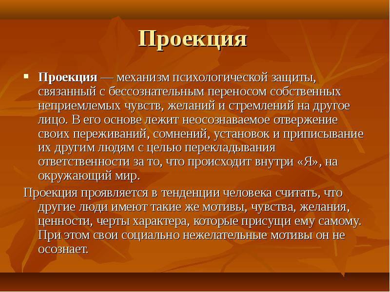 Проекция (психология) — википедия