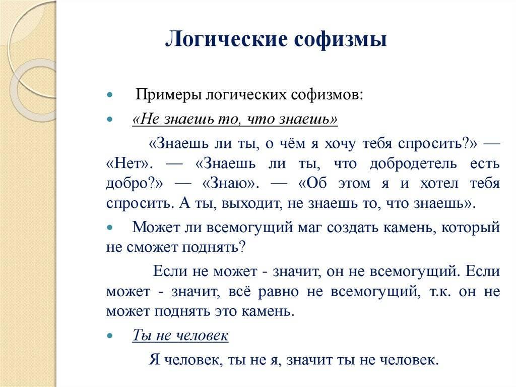 Софизм википедия