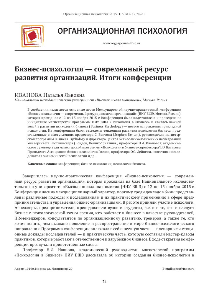 Социальная психология, её понятие, структура и задачи