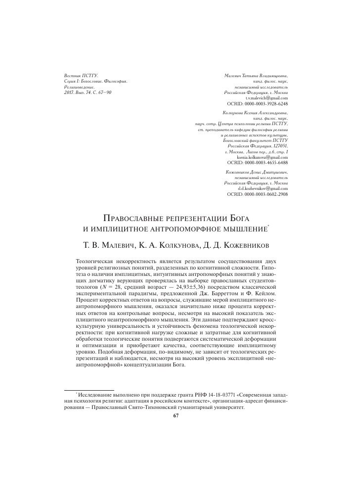 Антропоморфизм — википедия с видео // wiki 2