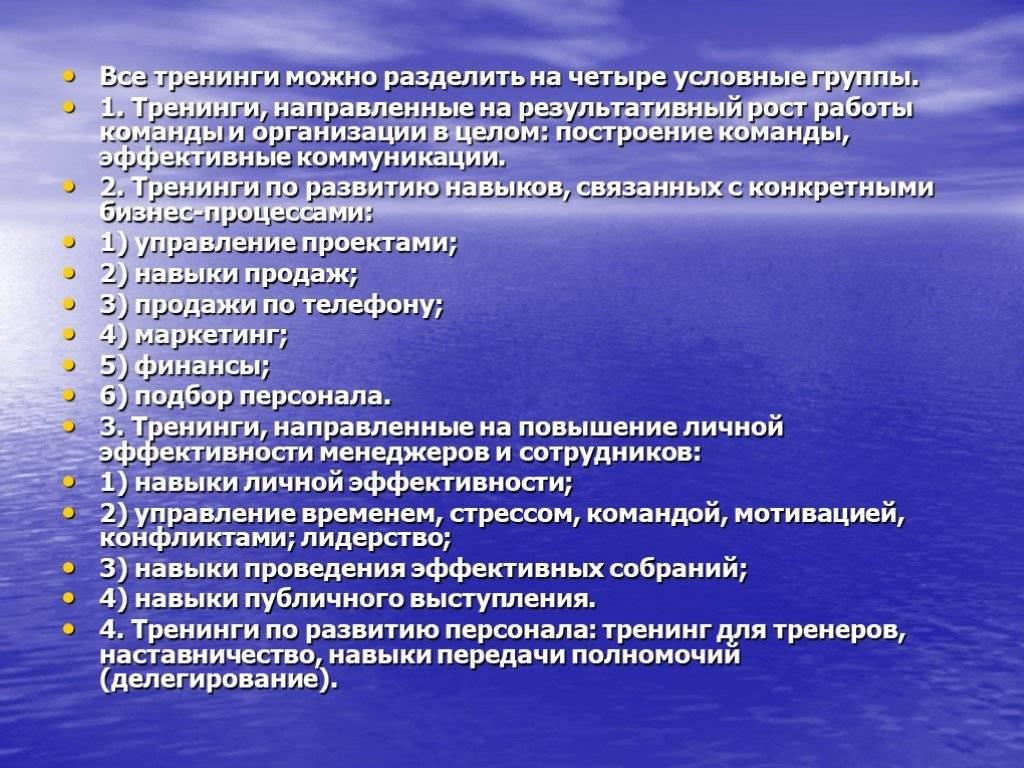 Что такое бизнес-тренинги? бизнес-тренинги — это… расписание тренингов. самопознание.ру