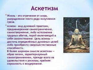 Аскетизм: принципы, суть, примеры, что это простыми словами, духовный (религиозный), идея, в психологии
