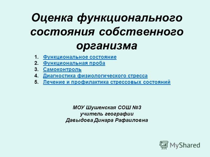 Функциональные состояния (психология)