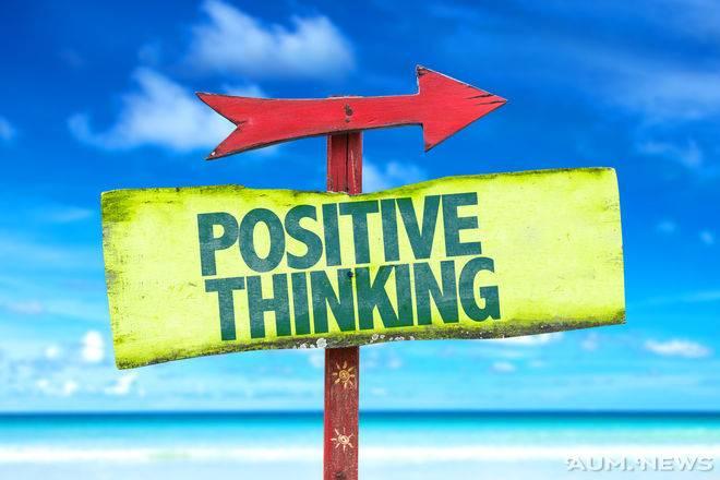 Позитивная психология: что это такое и ее значение