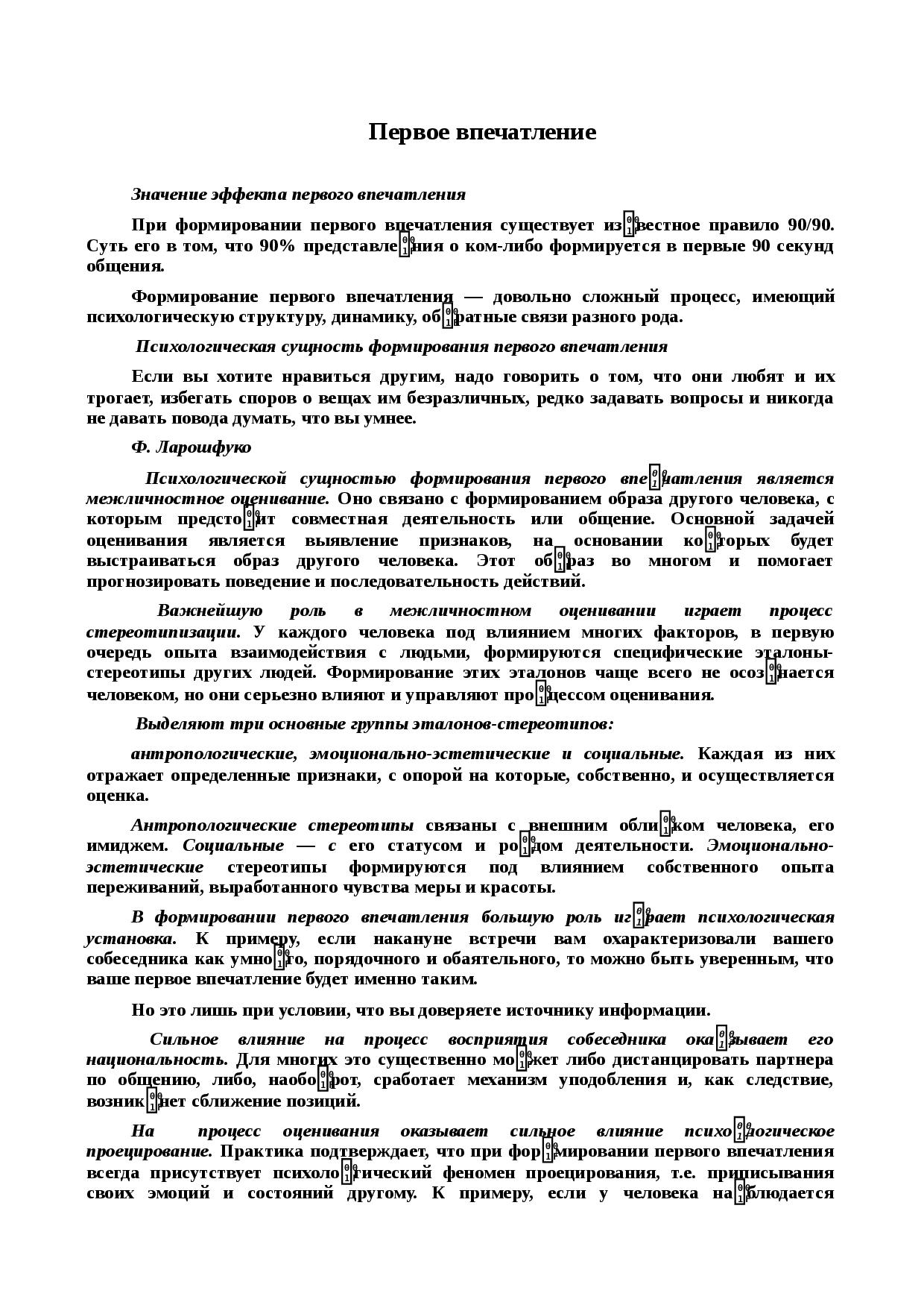 Первое впечатление (психология) - first impression (psychology) - qwe.wiki