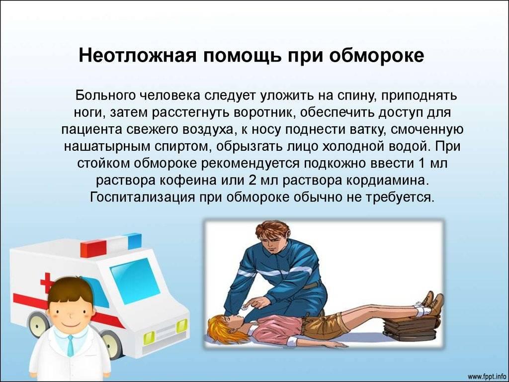 Как правильно вызвать «скорую помощь» | здоровье