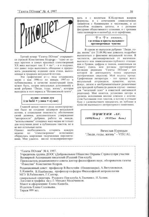 Кедров константин александрович