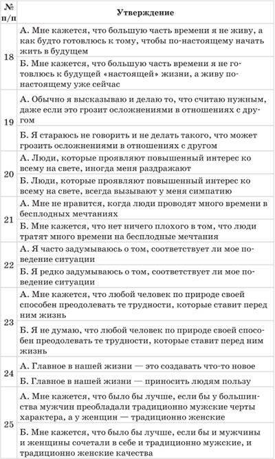 Доклад - ведение подстроек. раппорт - психология