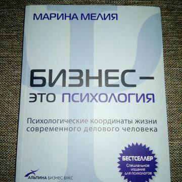 Бизнес психология: эффективные тренинги управления бизнесом