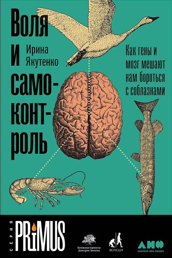 Самоконтроль — психология