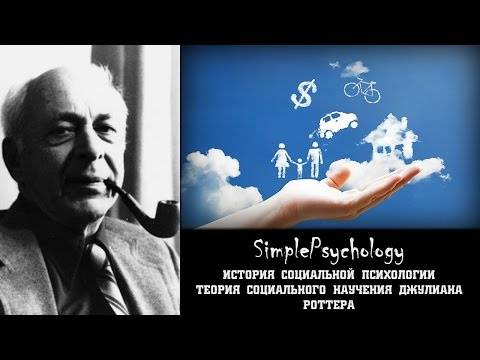 Теория социального научения джулиана роттера — психология