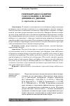 Ментальная репрезентация: операционализация понятия